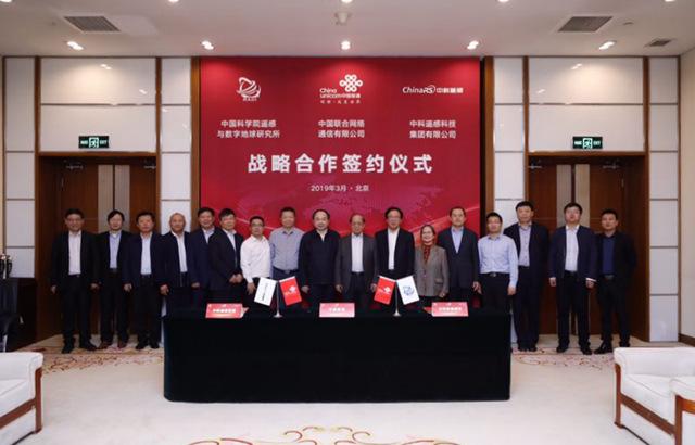 中国联通与中科院遥感地球所、中科遥感全面战略合作协议