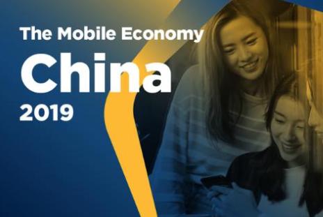 GSMA发布《中国移动经济发展报告2019》