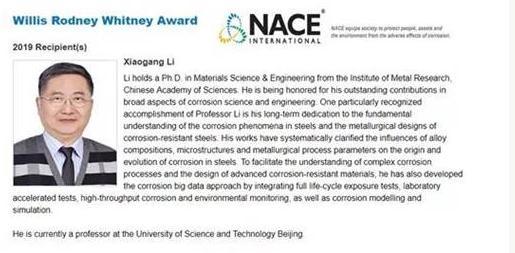李晓刚获得美国国际腐蚀工程师协会2019年W.R.Whitney奖