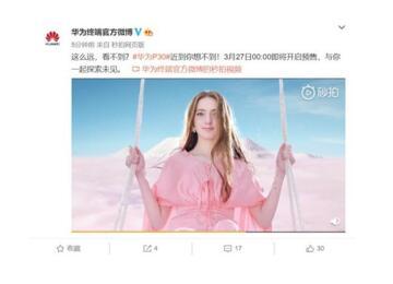 官方公布华为P30宣传片:暗示其拥有超强变焦能力