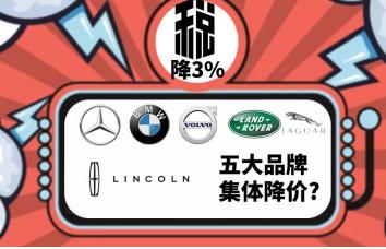 奔驰、宝马、捷豹路虎等5大豪华品牌集体降价 终端价格未受太大影响