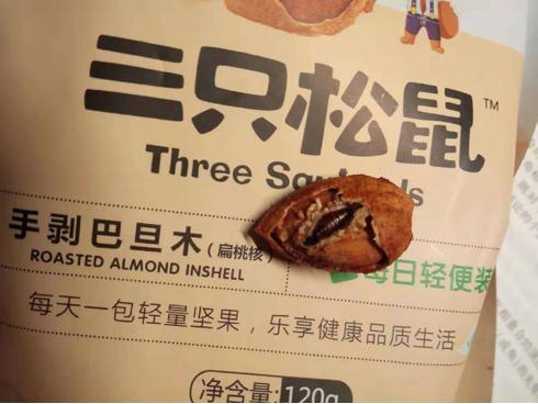三只松鼠坚果里吃出虫子