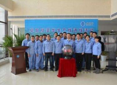 阜阳欣奕华材料科技有限公司发生中毒窒息事故,造成2死2伤