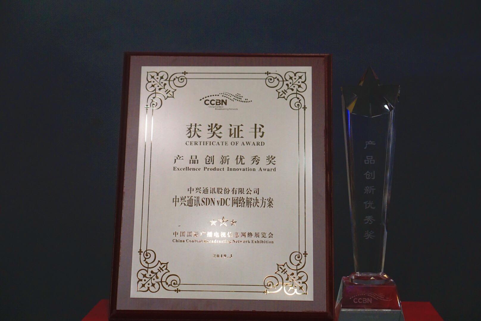 中兴通讯vDC和AI CDN解决方案获得2019广电展产品创新优秀奖