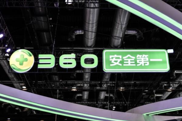 360发布2018年智能网联汽车信息安全年度报告