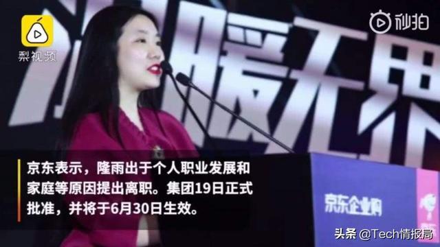 京东高管张晨、隆雨离职,刘强东曾直言京东没有女高管寝食难安!