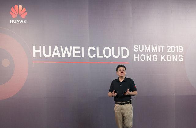 华为举办2019华为云香港峰会,助力香港打造无所不及的智能