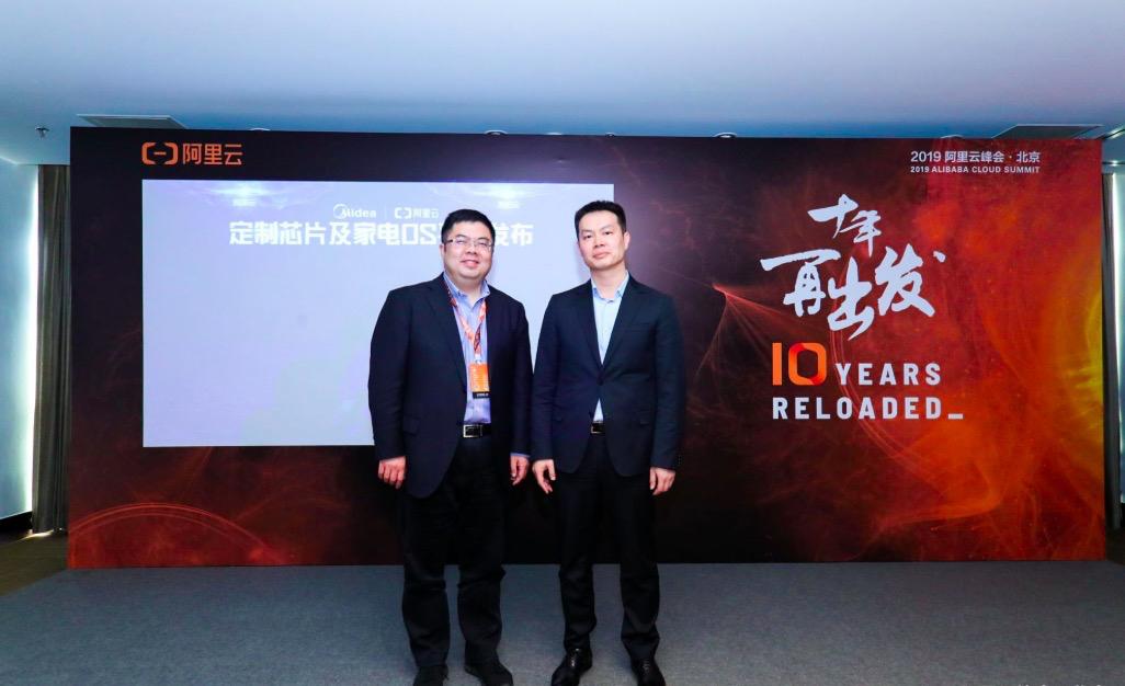 ?阿里云和美的集团宣布达成深度合作,联合推出定制芯片及智能家电OS平台
