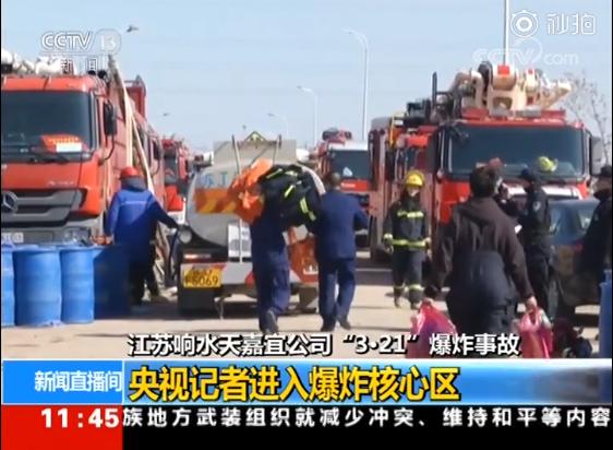 """央视记者进入江苏响水天嘉宜公司""""3·21""""爆炸事故的爆炸核心区,一片狼藉!"""