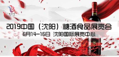 ?2019沈阳糖酒会,共创东北酒业新辉煌
