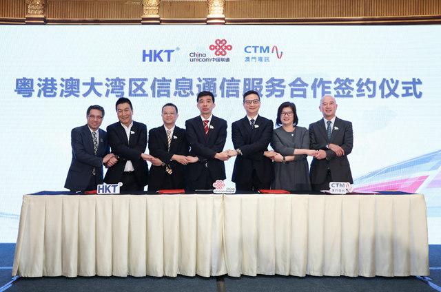 聯通與香港電訊、澳門電訊簽署合作,共同推動粵港澳大灣區信息通信建設