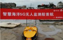 ?5G無人監測船完成首航,助力智慧海洋打造再添一筆