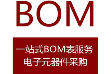 电气BOM表是什么意思?新人如何做BOM表