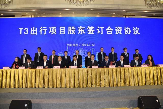 三大汽车央企联合苏宁阿里腾讯等出资97.6亿元设立T3出行项目