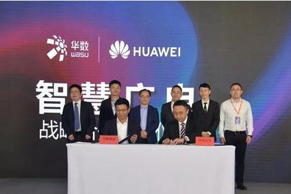 华数与华为签署合作,将共同推进智慧产业生态发展