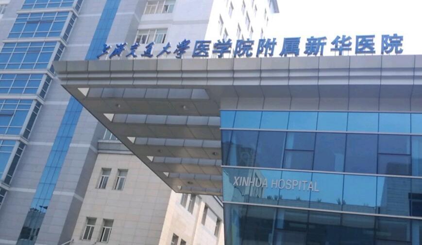 上海三甲医院有哪些?【上海三甲医院名单】