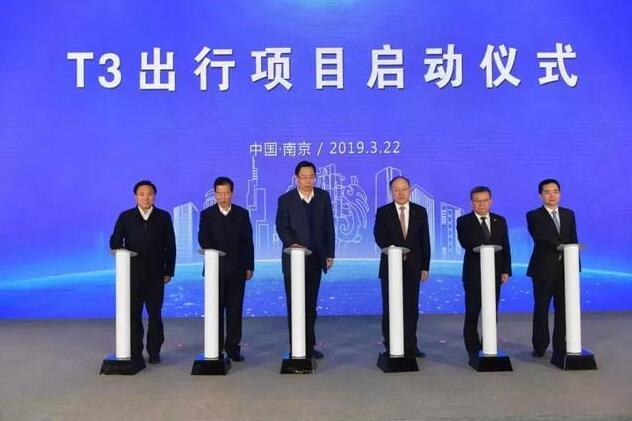 六巨头宣布手围剿滴滴,T3出行投资份额为97.6亿元,滴滴或彻夜无眠了!