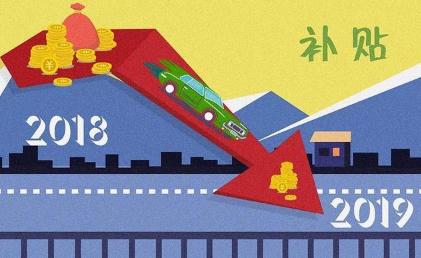 新能源汽车补贴退坡严重,该如何拯救?