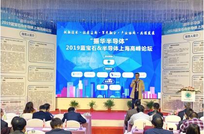 """2019年""""蓝宝石&半导体""""上海高峰论坛盛大开幕"""