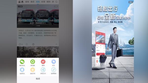 """微信回应分享或支付跳转到深圳航空App:深航App""""劫持""""了微信跳转"""