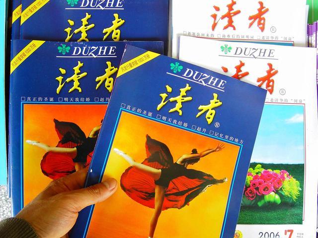 《读者》原董事长王永生涉嫌受贿被查,发行量减半,转型不尽人意