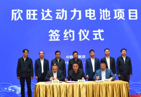 ?欣旺达计划投资120亿元在南京溧水建设动力电池生产基地