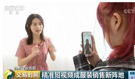 """""""如何打双层蝴蝶结""""小视频成服装销售""""带货王"""",一小时售出7万件!"""
