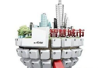 《重庆市新型智慧城市建设方案2019-2022年》即将发布