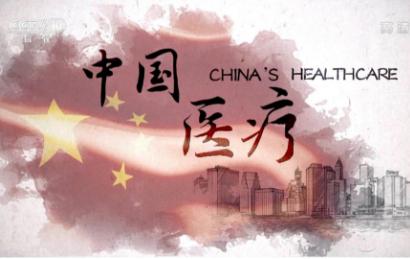 中国医疗---大势中的挣扎与创新(下篇)