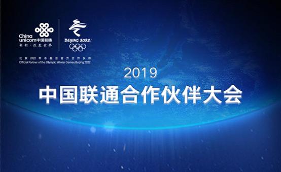 2019年中国联通合作伙伴大会将于4月23日拉开帷幕