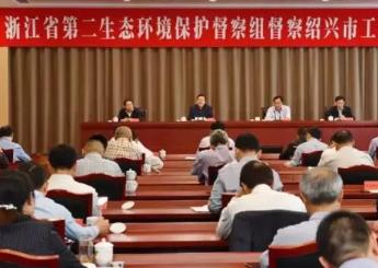 浙江省2019年生态环境保护督察工作全面启动