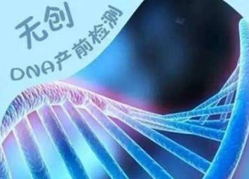 """""""无创产前基因检测""""指南"""