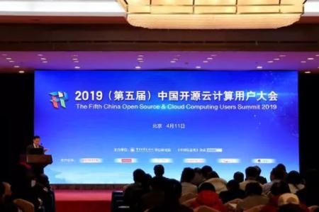 ?2019(第五届)中国开源云计算用户大会在北京万寿宾馆举行