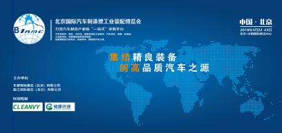 4月22日BIAME北京新濠天地娱乐赌场汽车制博会精彩来袭