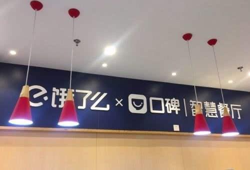 饿了么口碑联合在上海推出首家社区型智慧餐厅