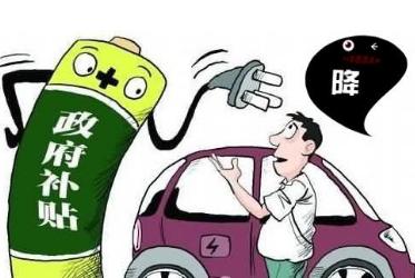 新能源汽车补贴退坡 电动汽车红利不再