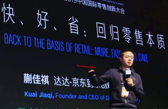 达达-京东到家CEO蒯佳祺:多、快、好、省回归零售本质