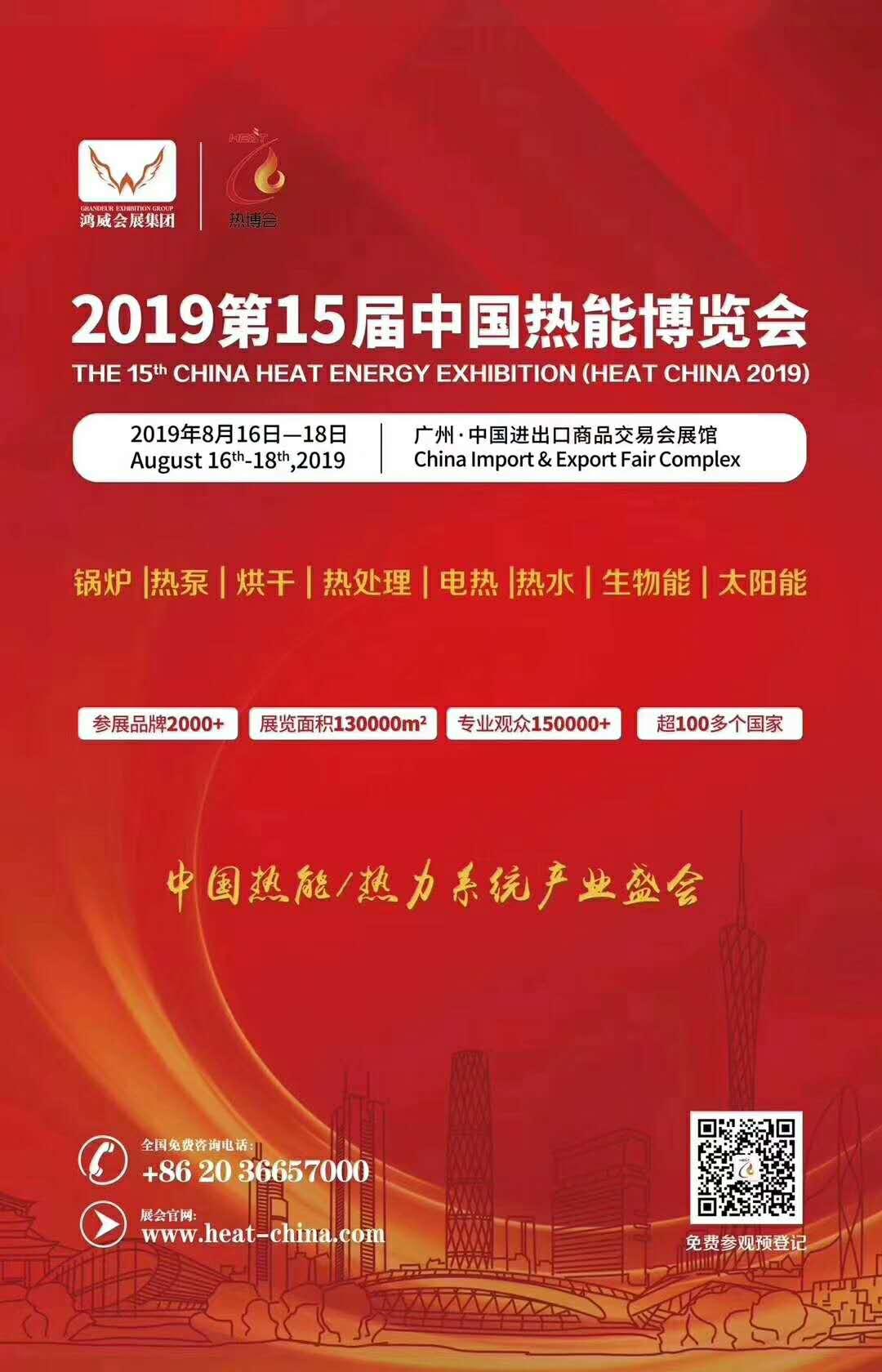 2019第15届中国热能博览会/CHP热泵展/CDE烘干展 买一送一活动及免费参展方案