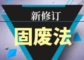 《中华人民共和国固体废物污染环境防治法》修订工作取得重要进展