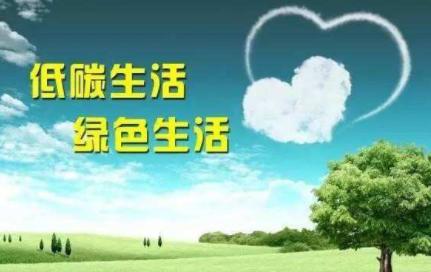 上海市印发2019年节能减排和应对气候变化重点工作安排