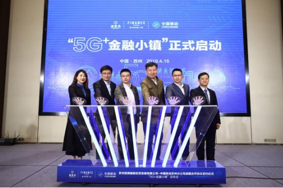 """全国首个""""5G+金融小镇""""落地苏州高新区"""