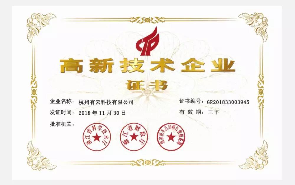 杭州有云科技荣获国家高新技术企业