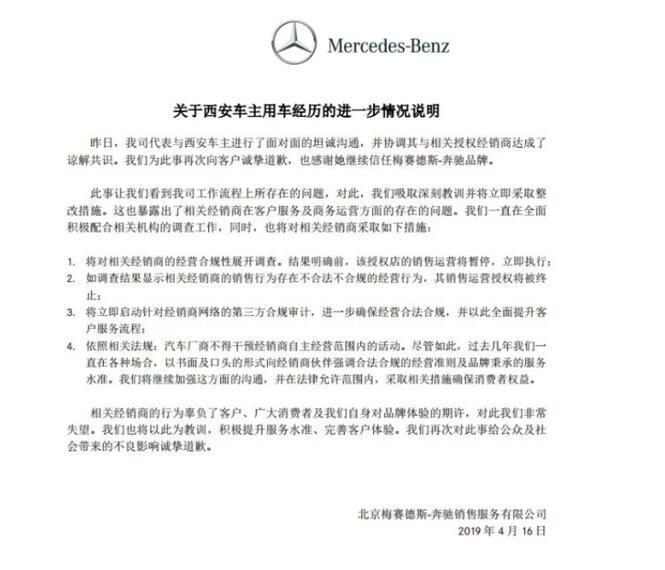 奔驰称已暂停西安利之星奔驰4s店销售运营