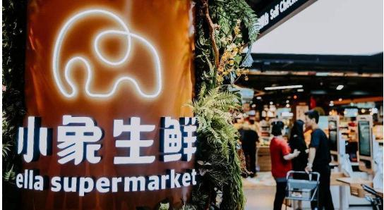 小象生鲜门店关闭,探究生鲜零售+餐饮模式可持续性