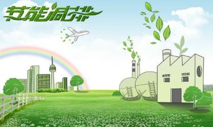 《关于加快推进工业节能与绿色发展的通知》解读