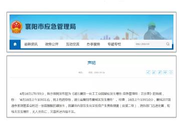 襄阳市余家湖一化工工业疑似发生爆炸,官方查明:无爆炸伤亡