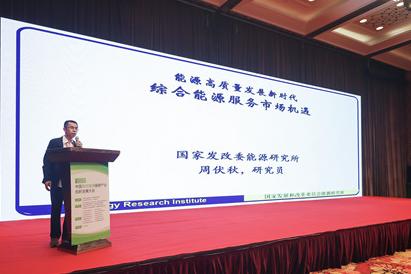 国家发改委能源研究所周伏秋:综合能源服务市场的机遇