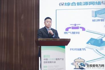 夏卫华 :综合能源服务商的战略定位