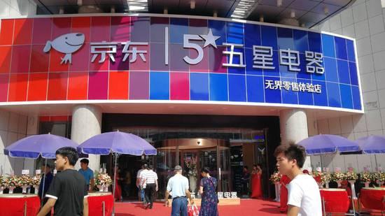 京东12.7亿购买五星电器46% 的股权,加强三四线城市线下布局
