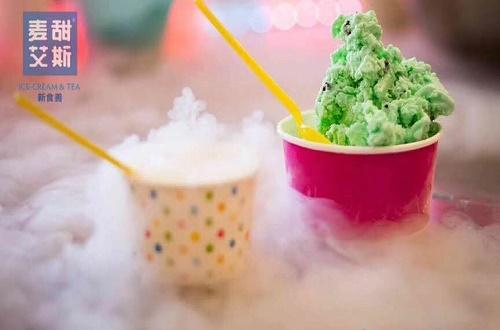 冰淇淋加盟好吗?新食善麦甜艾斯加盟怎么样